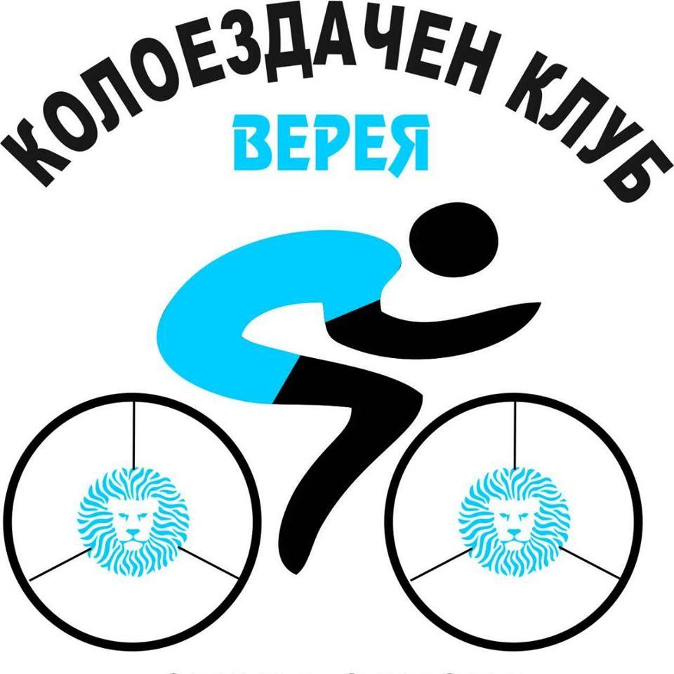 """Колоездачен Клуб """"Верея"""""""