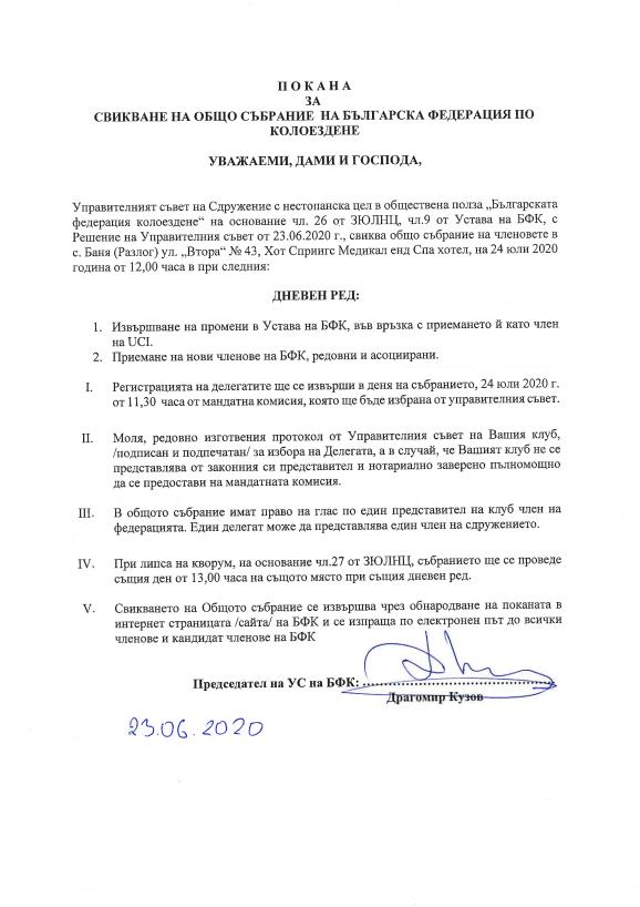 Покана за свикване на общо събрание на Българска Федерация по Колоездене.